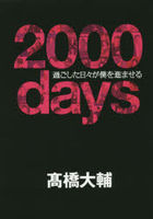 2000days (with Making DVD)
