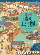 Tong Hua Ban Qing Ming Shang He Tu2‧ Qi Lu Ji