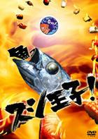 Sushi Prince (TV Drama) (DVD) (Boxset) (Japan Version)