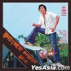 Love You A Million Years (Hai Shan Reissue Version)