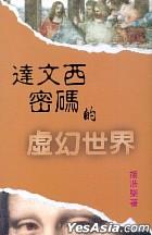 Da Wen Xi Mi Ma De Xu Huan Shi Jie