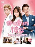 My Lovely Girl Special Making (DVD) (Japan Version)