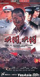 Xing Guo, Xing Guo (DVD) (End) (China Version)