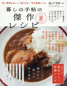 Kurashi no Techou Bessatsu 03204-07 2021