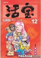 Huo Bao12