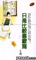YI SHU XI LIE 230 -  ZHI SHI BI JIAO XI HUAN XIE  ( SHUANG SE SAN WEN )