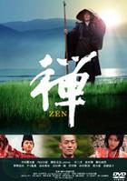 Zen (DVD) (English Subtitled) (Japan Version)