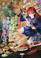 ayakashi fuufu wa konse koso shiawase ni naritai 5 5 asakusa oniyome nitsuki bi zurogu komitsukusu