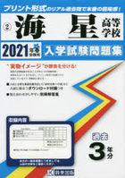 2021 kaisei koutou gatsukou mieken niyuugaku shiken mondaishiyuu 2