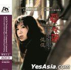 The Love Buried Deep Inside (AQCD) (China Version)