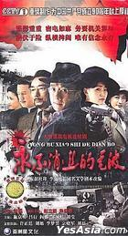 Yong Bu Xiao Shi De Dian Bo (H-DVD) (End) (China Version)