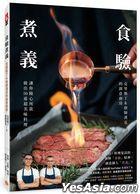 Shi Yan Zhu Yi : Ke Li Si Ding & Chu Shi Han Ke De Chuang Yi Chu Fang , Rang Ni Sui Xin Suo Yu Zuo Chu50 Dao Chao Mei Wei Liao Li !