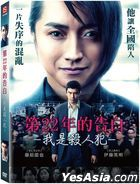 Memoirs of a Murderer (2017) (DVD) (Taiwan Version)