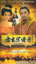 唐玄宗传奇 (H-DVD) (经济版) (完) (中国版)
