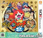 妖怪手錶 2 本家 (3DS) (日本版)