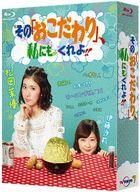 Sono 'Okodawari,' Watashi ni mo Kure yo!! (Blu-ray Box) (Japan Version)