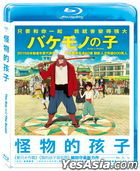 The Boy and The Beast (2015) (Blu-ray) (Taiwan Version)