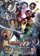 Kamen Rider OOO Special Event (DVD) (Japan Version)