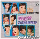 25 Shou Zui Xin Liu Xing Ge Qu  Wei Ni Chang Bu Ting (Reissue Version)