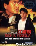 Rich & Famous (1987) (Blu-ray) (Remastered Edition) (Hong Kong Version)