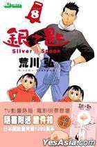 Silver Spoon (Vol.8)