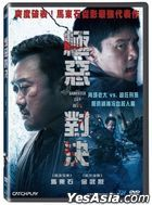 The Gangster, The Cop, The Devil (2019) (DVD) (Taiwan Version)