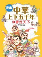 Man Hua Zhong Hua Shang Xia Wu Qian Nian (9 ) Jin Ding Tian Xia