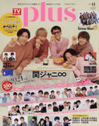 TV Guide plus vol.41 (2021 Winter)