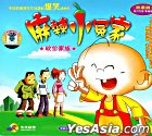 Ma La Xiao Yuan Jia 1 - Kan Jia Jia Zu (VCD) (China Version)