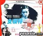 Sheng Huo Gu Shi Pian Nu Mo Te Zhi Si (VCD) (China Version)