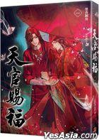 Tian Guan Si Fu (Vol. 1)