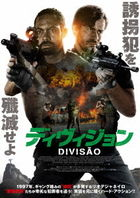 The Division (DVD)(Japan Version)