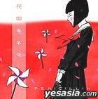 Hanazono Kinema (Japan Version)