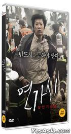Deranged (DVD) (Korea Version)