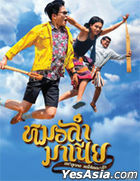 Morlum Mania (2019) (DVD) (Thailand Version)