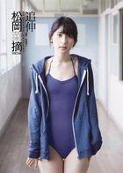 Matsuoka Natsumi First Photo Album 'Tsuishin'