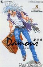 Damons (Vol.8)