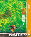 Ji Mi Zuo Pin 020 -  Qi Ji Mi Lu Le ( Shi Le Yuan V)