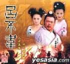 Lyu Bu Wei (Ep.1-25) (16VCDs) (End)
