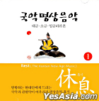 Rest: The Korean New Age Music Vol. 1