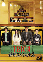 TRICK - Shinsaku Special (2) (DVD) (Japan Version)