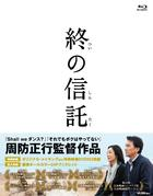 A Terminal Trust (Blu-ray) (Japan Version)