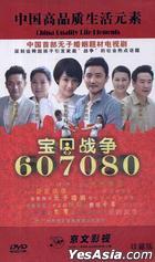 Bao Bei Zhan Zheng 607080 (DVD) (End) (China Version)