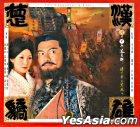 楚汉骄雄 (VCD) (第二辑) (完) (TVB剧集)