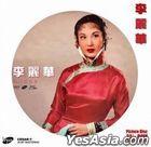He Ri Jun Zai Lai (Picture Vinyl LP)