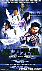 Kuang Dao Wu Hen (H-DVD-9) (End) (China Version)