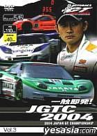 Isshoku Sokuhatsu! JGTC 2004 Vol.3 Round 5&6 Featuring NSX   (Japan Version)
