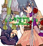 Loveless Vol.4 Comic Zerosum CD Collection (日本版)