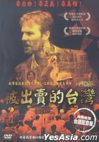 Formosa Betrayed (DVD) (Taiwan Version)