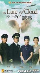 The Lure Of Cloud (DVD) (End) (China Version)